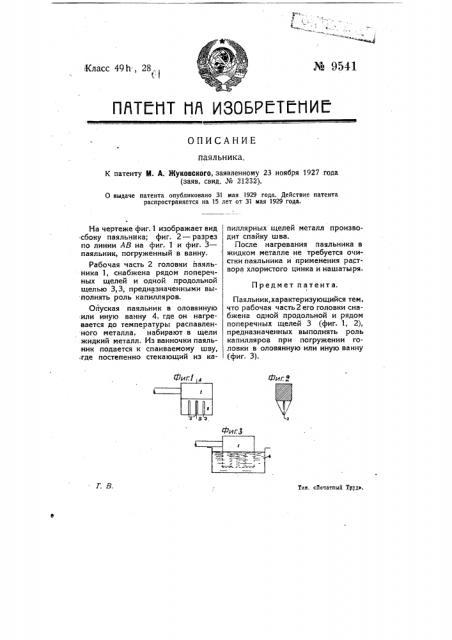 Паяльник (патент 9541)