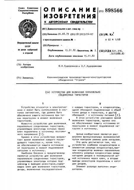Устройство для включения параллельно соединенных тиристоров (патент 898566)