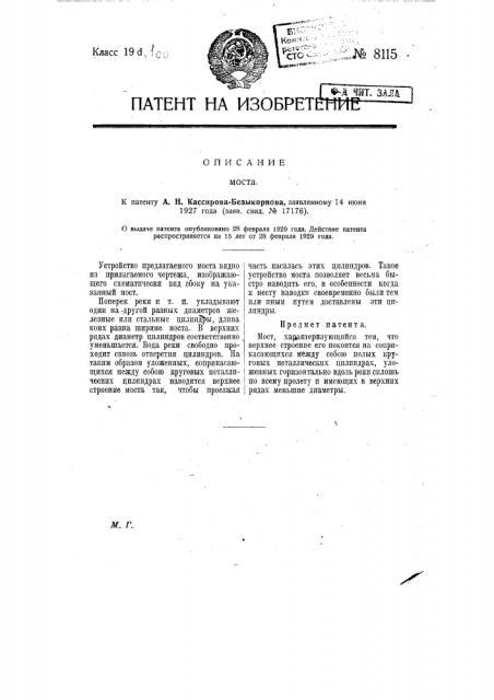 Мост (патент 8115)