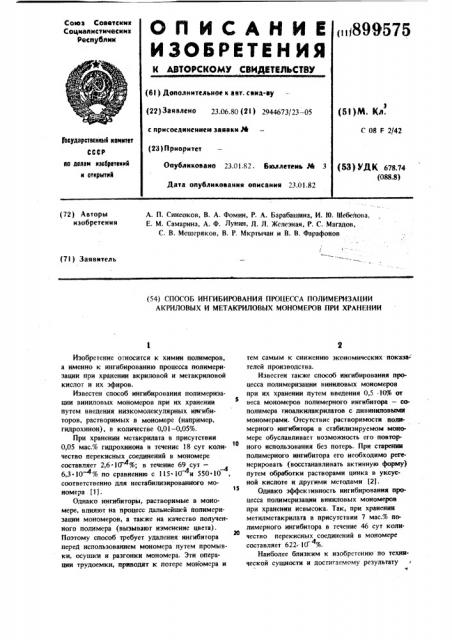 Способ ингибирования процесса полимеризации акриловых и метакриловых мономеров при хранении (патент 899575)