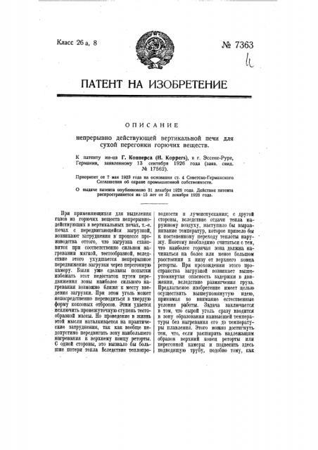 Непрерывно действующая вертикальная печь для сухой перегонки горючих веществ (патент 7363)