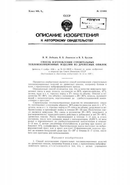 Способ изготовления строительных теплоизоляционных изделий из древесных опилок (патент 121065)