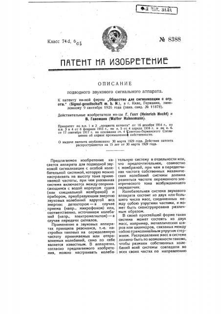 Подводный звуковой сигнальный аппарат (патент 8388)