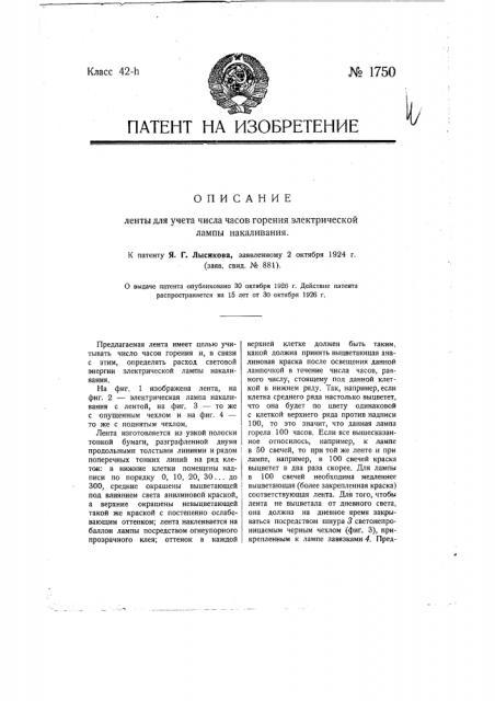 Лента для учета числа часов горения электрической лампы накаливания (патент 1750)