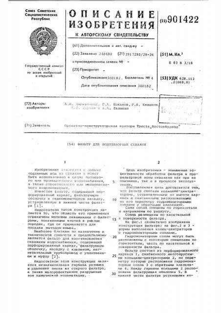 Фильтр для водозаборных скважин (патент 901422)
