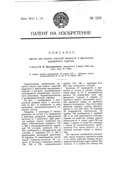 Насос для подачи горючей жидкости в двигателях внутреннего горения (патент 5119)
