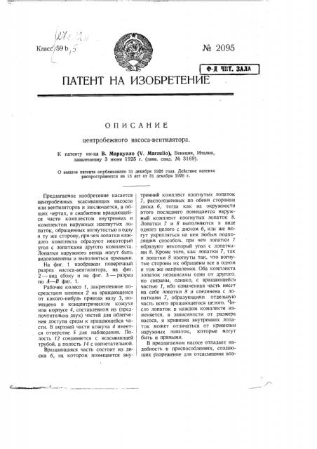 Центробежный насос-вентилятор (патент 2095)