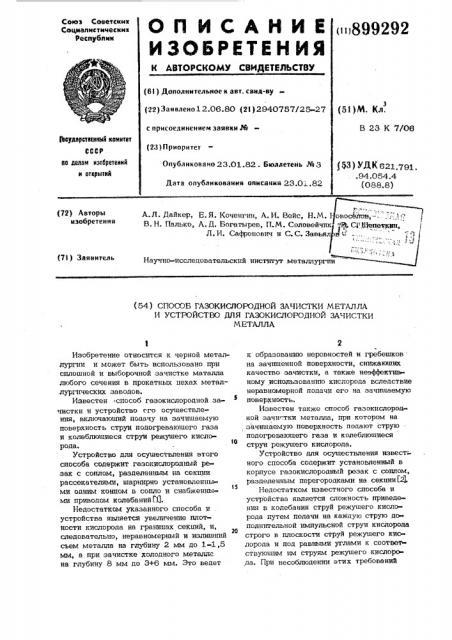 Способ газокислородной зачистки металла и устройство для газокислородной зачистки металла (патент 899292)