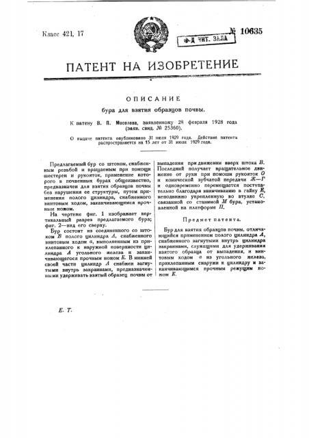Бур для взятия образцов почвы (патент 10635)