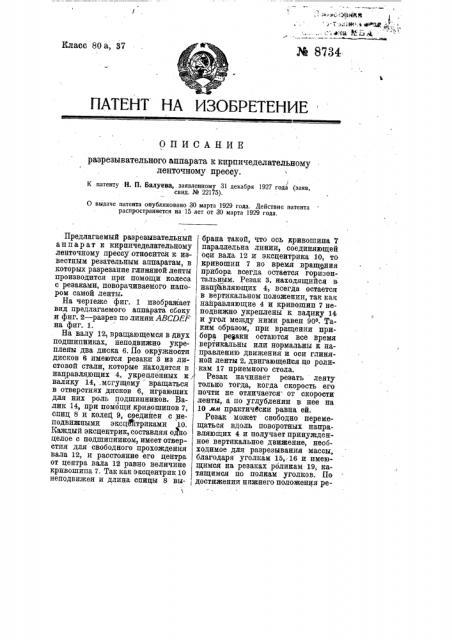 Разрезывательный аппарат к кирпичедельному ленточному прессу (патент 8734)