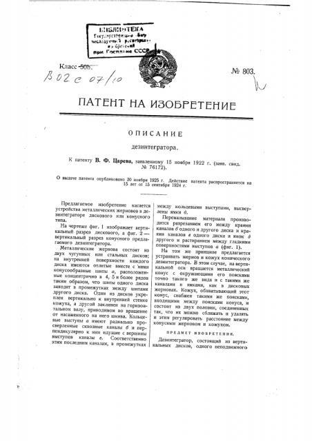 Дезинтегратор (патент 803)