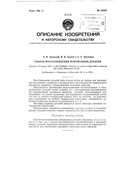Способ восстановления изношенных деталей (патент 120397)