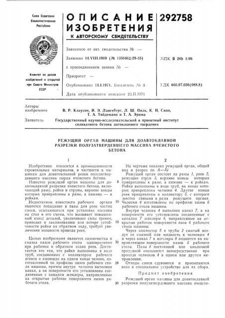 Режущий орган машины для доавтоклавной разрезки полузатвердевшего массива ячеистогобетона (патент 292758)