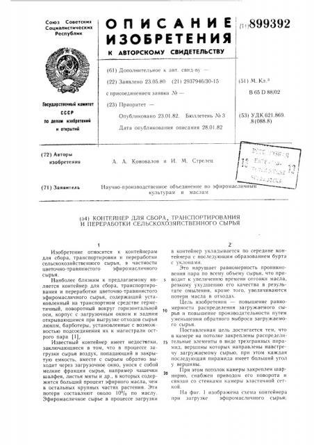 Контейнер для сбора,транспортирования и переработки сельскохозяйственного сырья (патент 899392)
