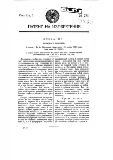 Выпарной аппарат (патент 7311)