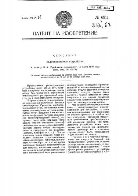 Радиоприемное устройство (патент 6911)