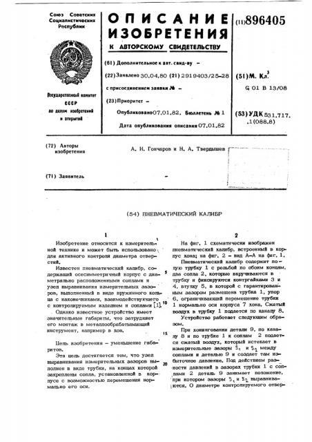 Пневматический калибр (патент 896405)