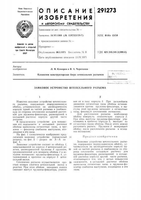 Замковое устройство штепсельного разъема (патент 291273)
