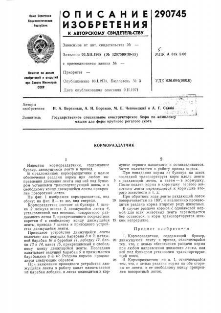 Кормораздатчик (патент 290745)