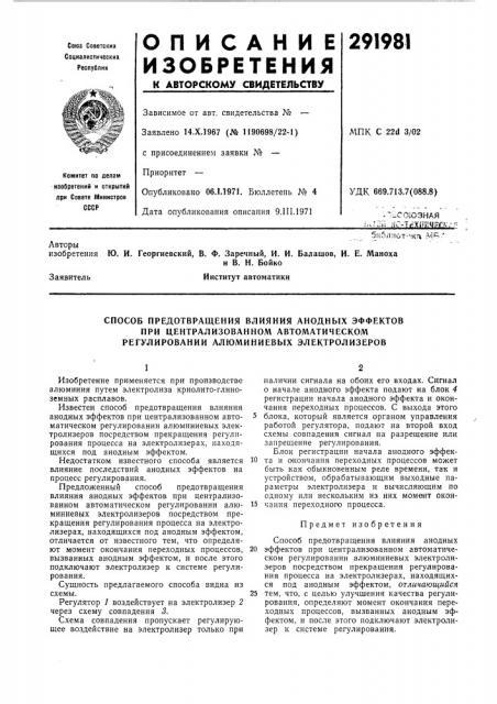 Способ предотвращения влияния анодных эффектов (патент 291981)