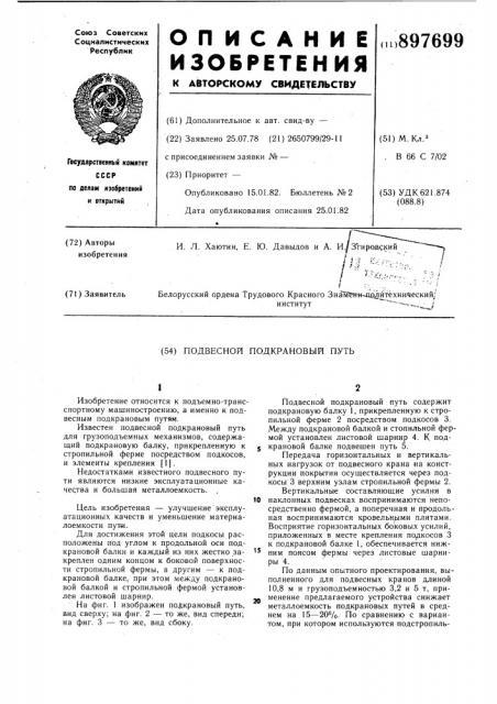Подвесной подкрановый путь (патент 897699)