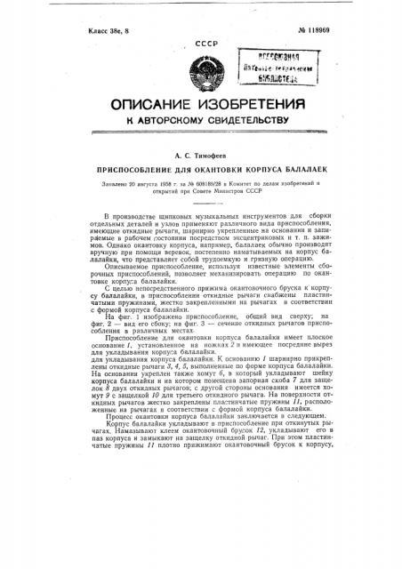 Приспособление для окантовки корпуса балалаек (патент 118969)