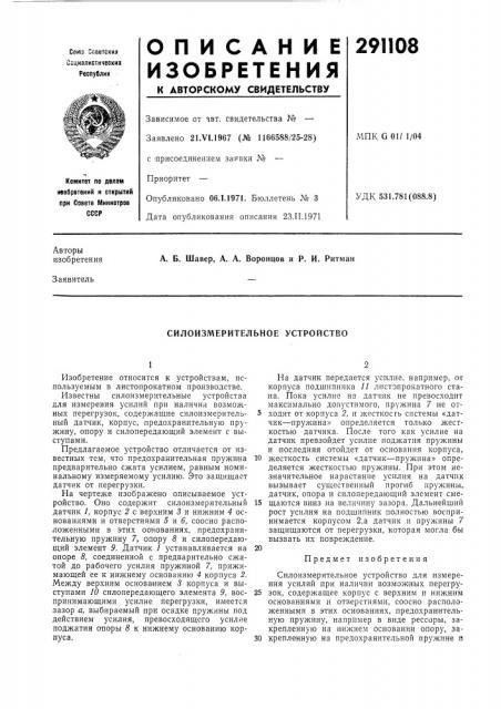 Силоизмерительное устройство (патент 291108)