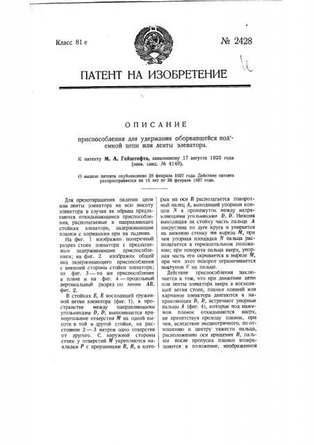 Приспособление для удержания оборвавшейся подъемной цепи или ленты элеватора (патент 2428)