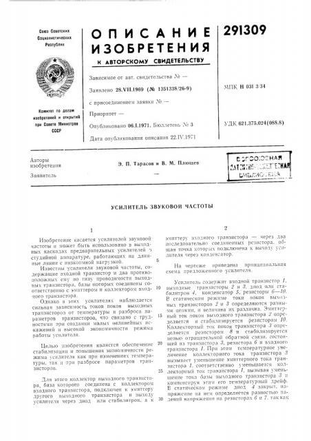 Усилитель звуковой ч.лстоты (патент 291309)