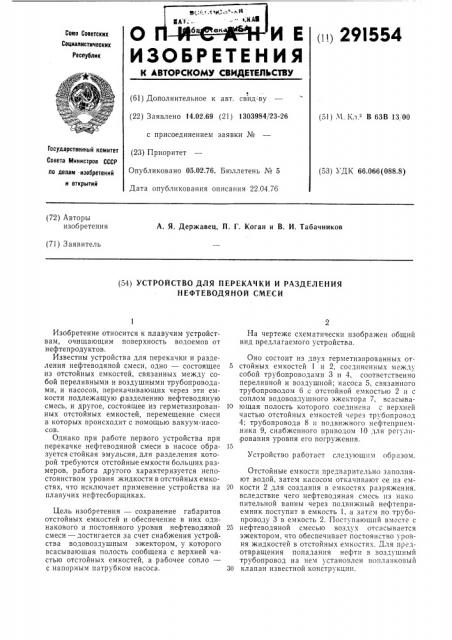 Устройство для перекачки и разделения нефтеводяной смеси (патент 291554)
