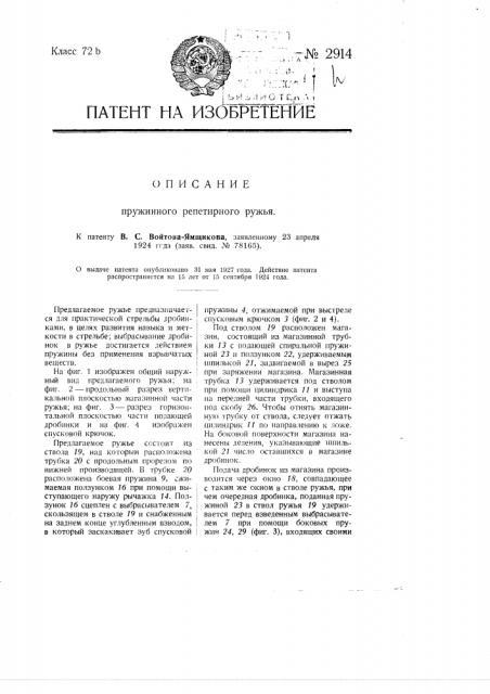 Пружинное репетирное ружье (патент 2914)