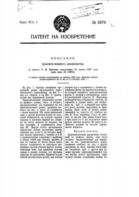 Трансмиссионный динамометр (патент 6879)