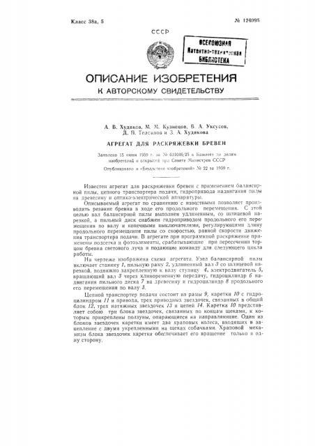 Агрегат для раскряжевки бревен (патент 124095)