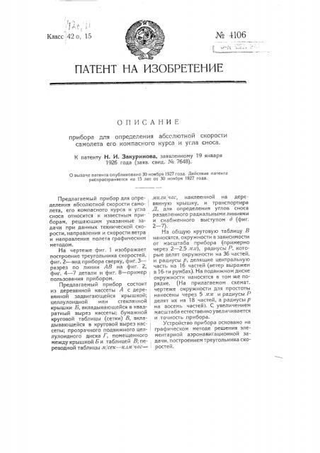 Прибор для определения абсолютной скорости самолета, его компасного курса и угла сноса (патент 4106)