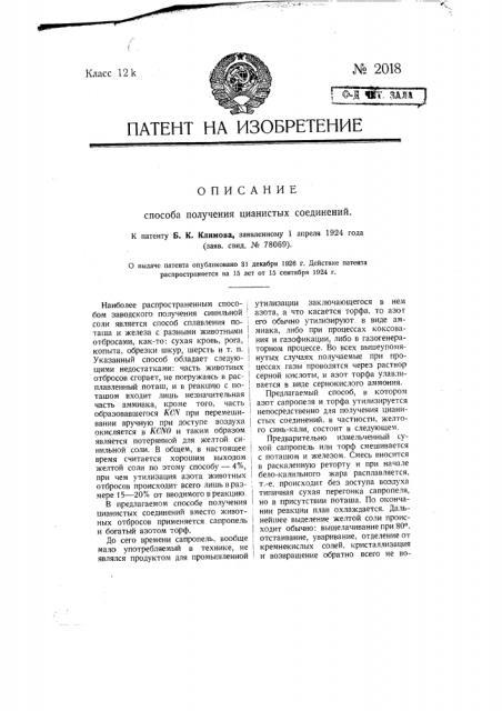 Способ получения цианистых соединений (патент 2018)