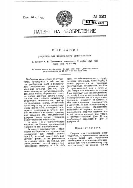 Ударник для химического огнетушителя (патент 5513)