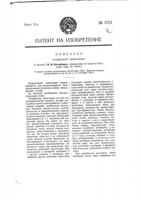 Телефонная трансляция (патент 1703)