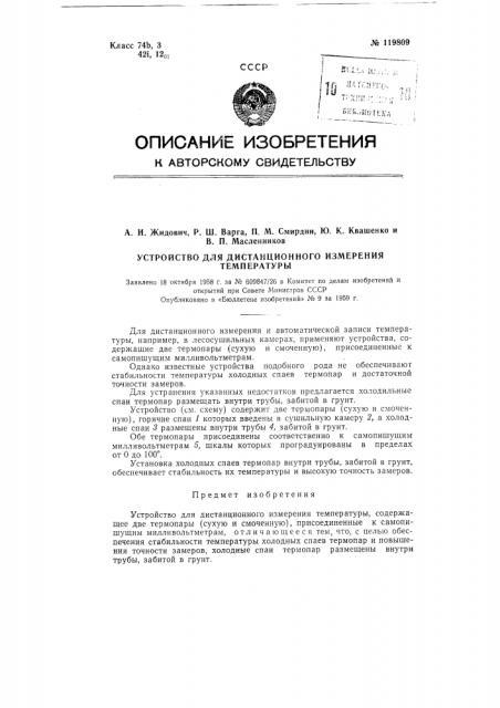 Устройство для дистанционного измерения температуры (патент 119809)
