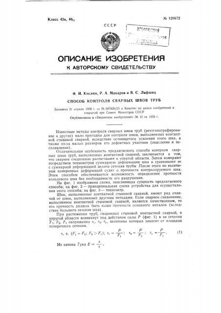 Способ контроля сварных швов труб (патент 120672)