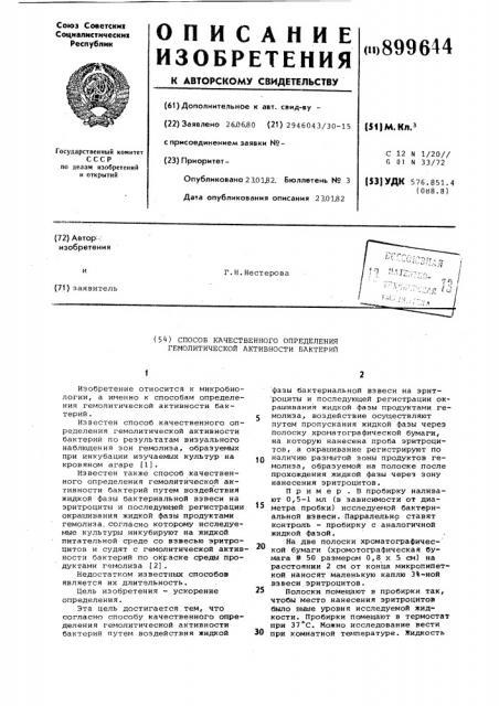 Способ качественного определения гемолитической активности бактерий (патент 899644)