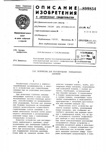 Устройство для регулирования межпакерного давления (патент 899854)