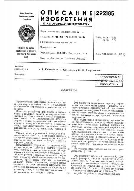 Патент ссср  292185 (патент 292185)