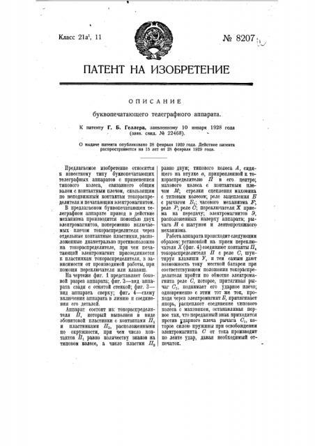 Буквопечатающий телеграфный аппарат (патент 8207)