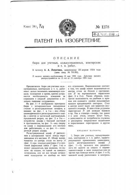 Бюро для учетных, калькуляционных конторских и т.п. работ (патент 1278)