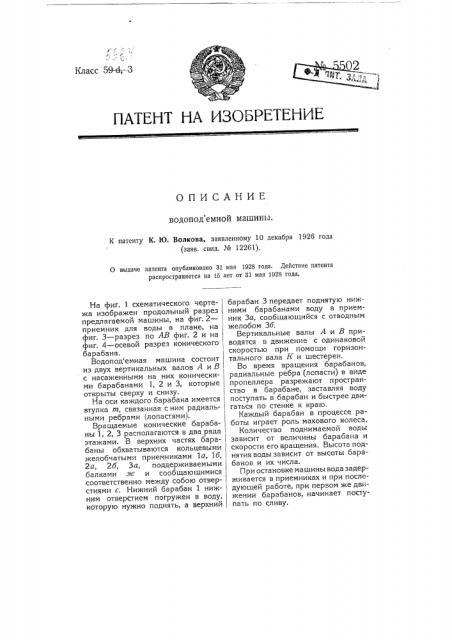 Водоподъемная машина (патент 5502)