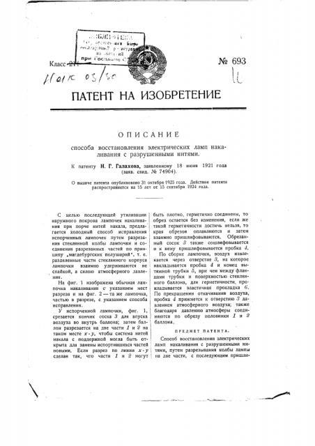 Способ восстановления электрических ламп накаливания с разрушенными нитями (патент 693)