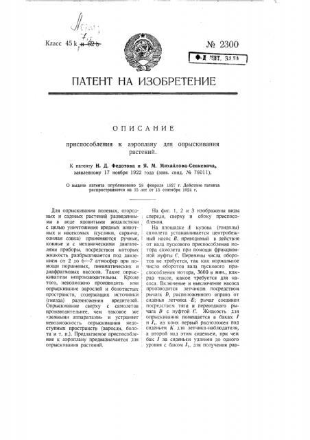 Приспособление к аэроплану для опрыскивания растений (патент 2300)
