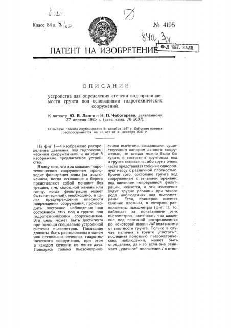 Устройство для определения степени водопроницаемости грунта под основаниями гидротехнических сооружений (патент 4195)