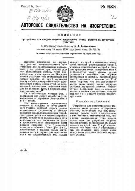 Устройство для предотвращения продольного угона рельсов на двупутных участках (патент 25621)
