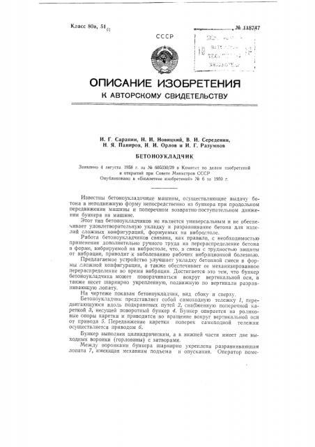 Бетоноукладчик (патент 118747)